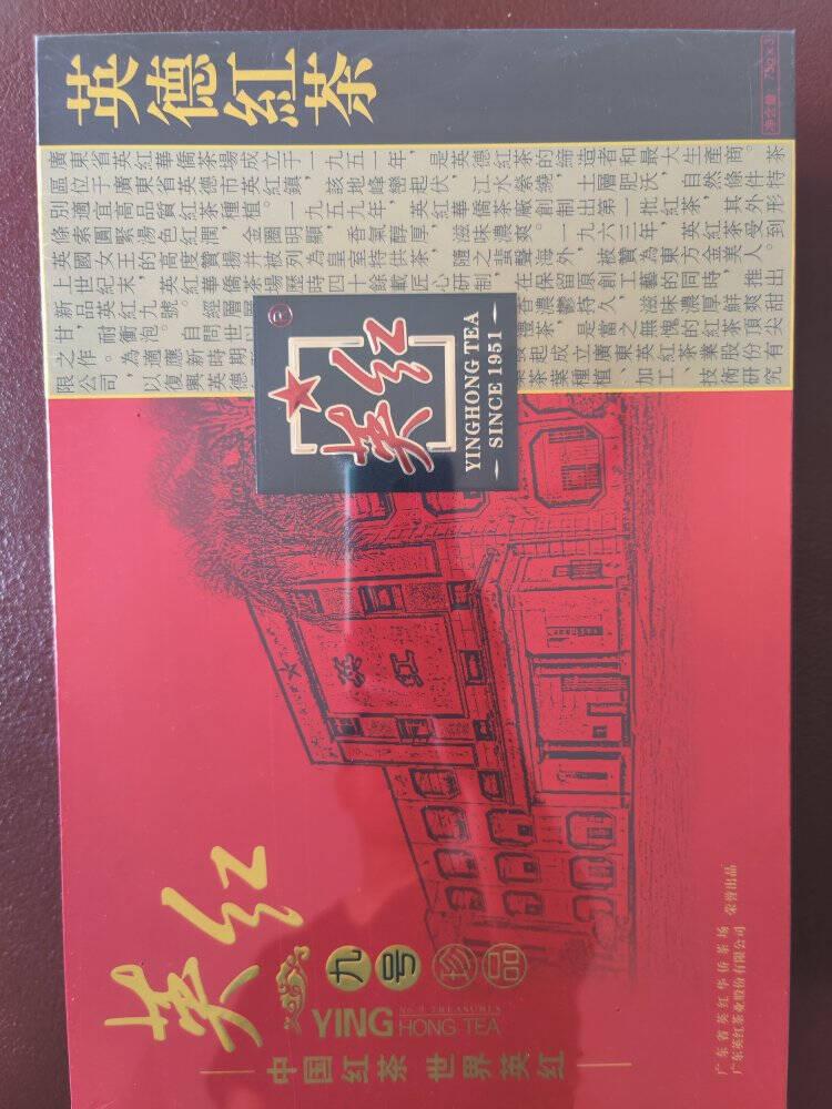 【英红官方旗舰店】英红九号茶叶礼盒正宗英红茶核心原产地父亲节送人珍品礼盒装225克YH019