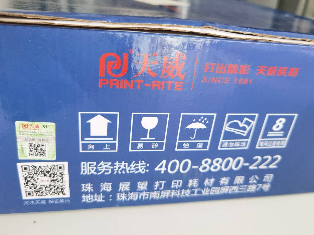 天威CC388A硒鼓高清版88A硒鼓适用惠普HP1007P1008P1106P1108M1136M128fnM226dwM1213m126a墨盒