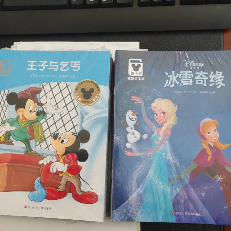 迪士尼爱与梦想绘本(套装共15册)