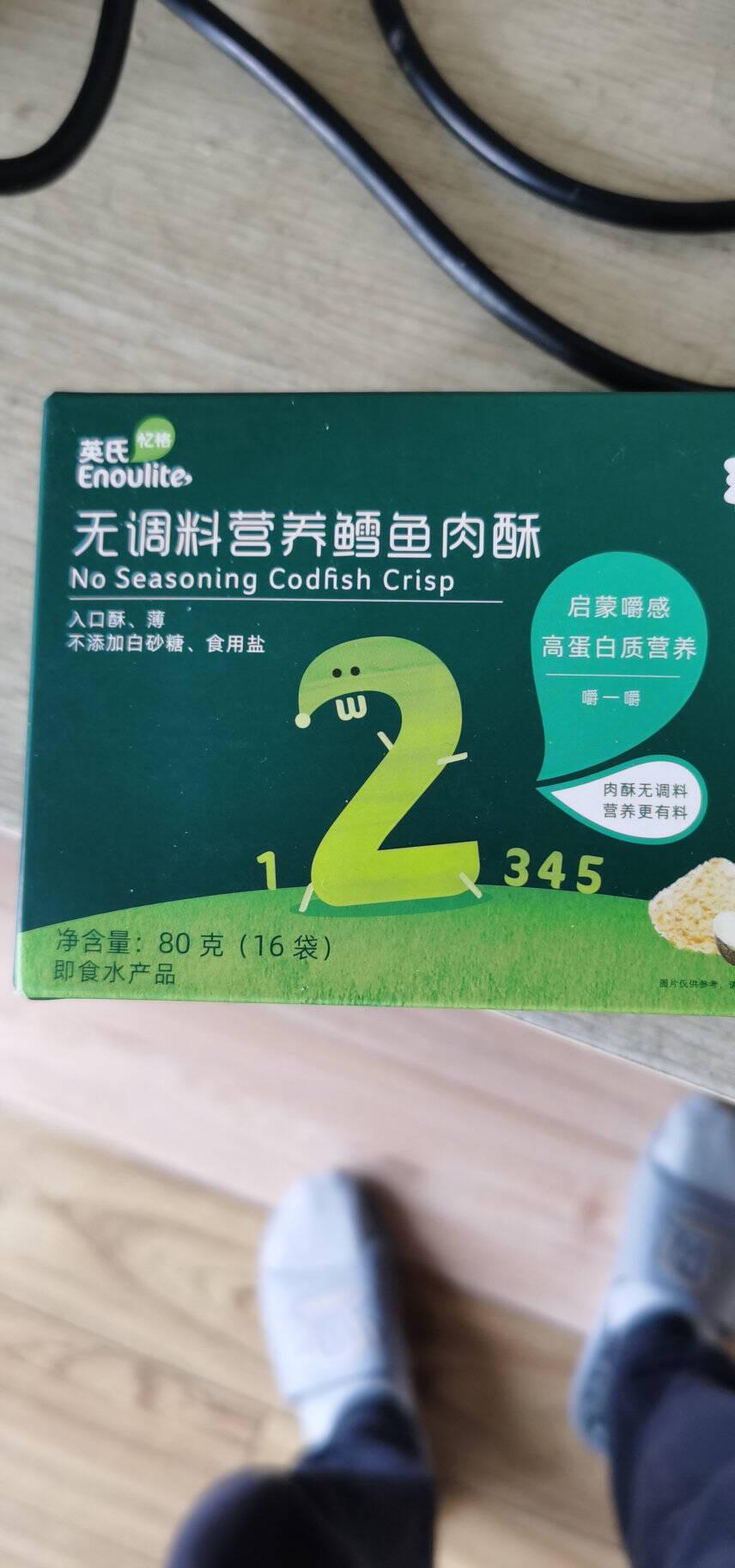 英氏无调料营养肉酥80g(16袋)宝宝肉松米粉面条辅食搭配伴侣不添加白砂糖食用盐牛肉1盒