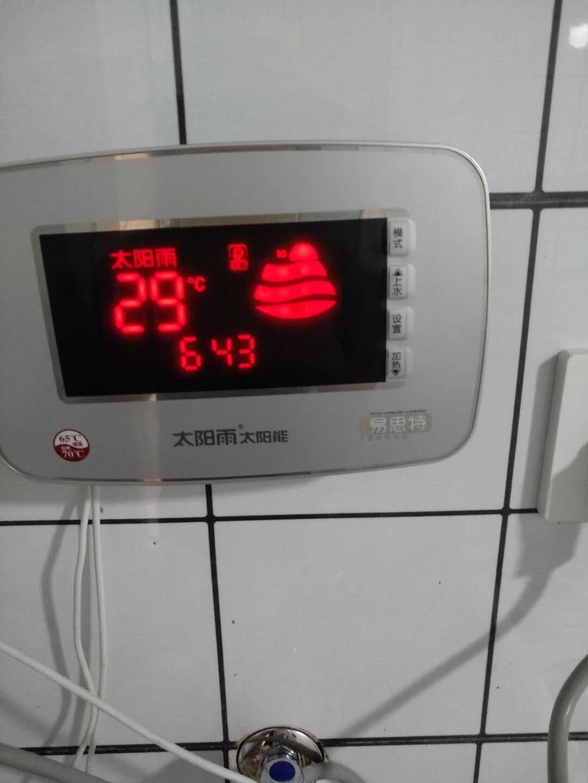 太阳雨(Sunrain)太阳能热水器家用全自动上水光电两用一级能效配智能仪表U系列36管265L