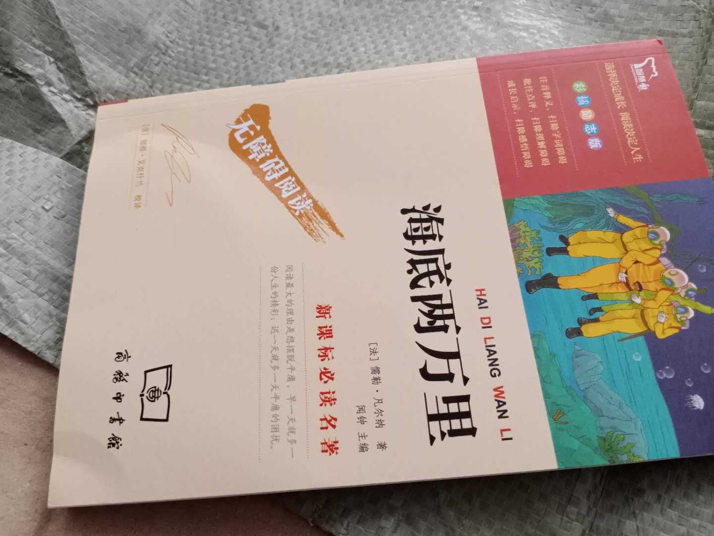 正版商务印书馆海底两万里正版书初中版原著完整版七年级课外书籍下册阅读人教版外国文学名著世界经典小说