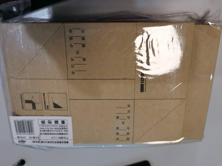 惠朗(huilang)优选空白凭证纸240*140mm500张/包适用用友西玛金蝶财务软件记账凭证打印纸空白单据1114
