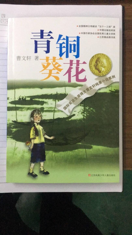 青铜葵花曹文轩纯美小说儿童文学系列