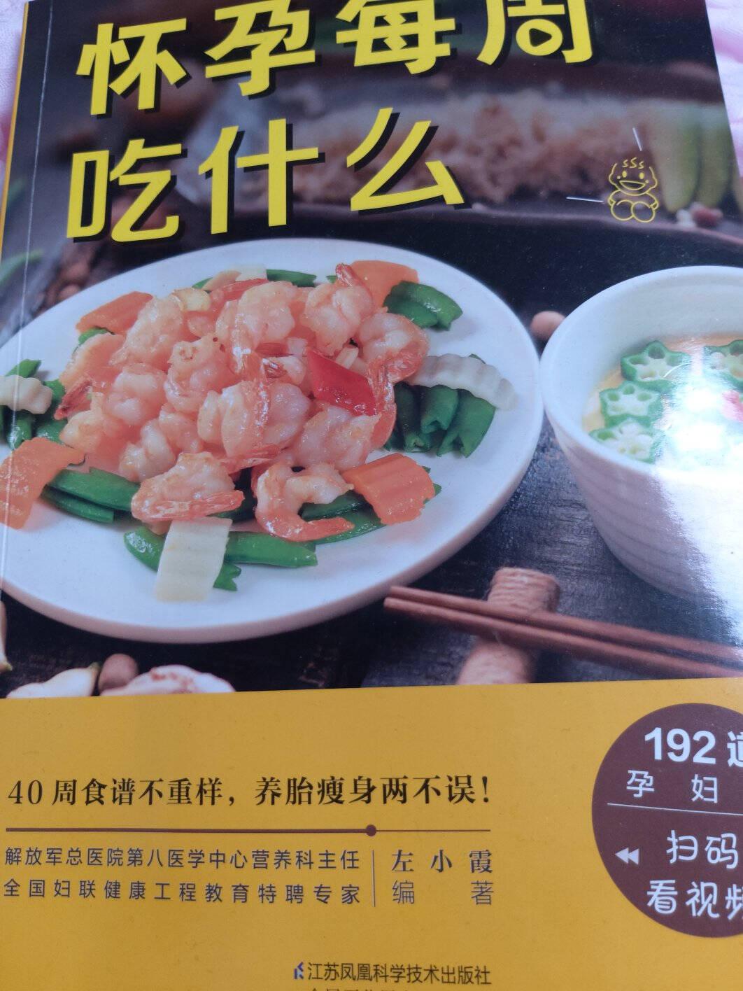 怀孕每周吃什么(汉竹)