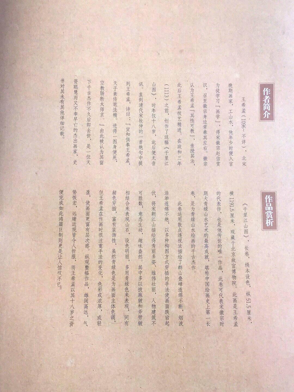 中国画手卷临摹范本:十千里江山图宋王希孟