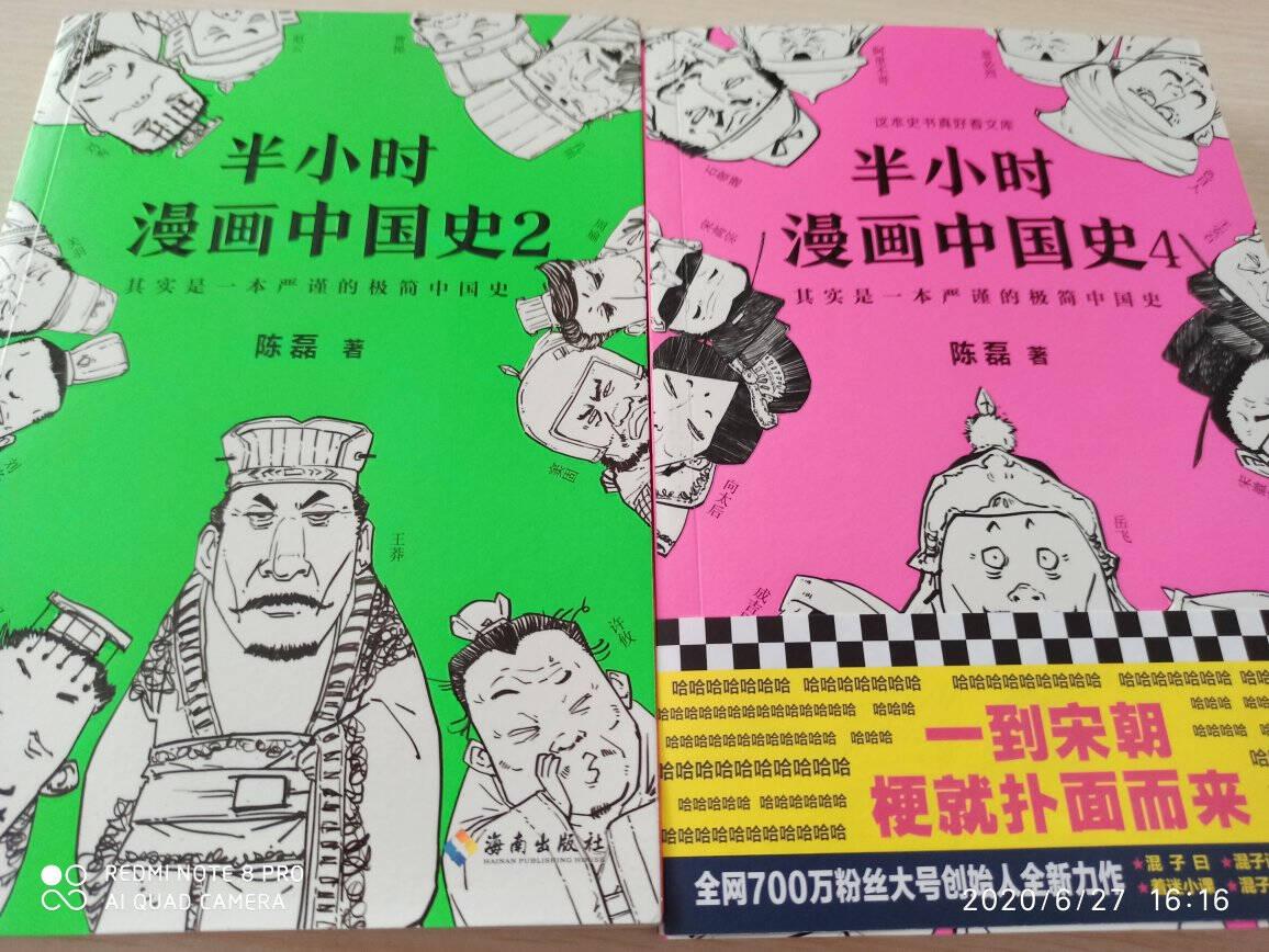 半小时漫画中国史系列+番外(套装共5册)(专享历史大事记,附手绘二混子形象)