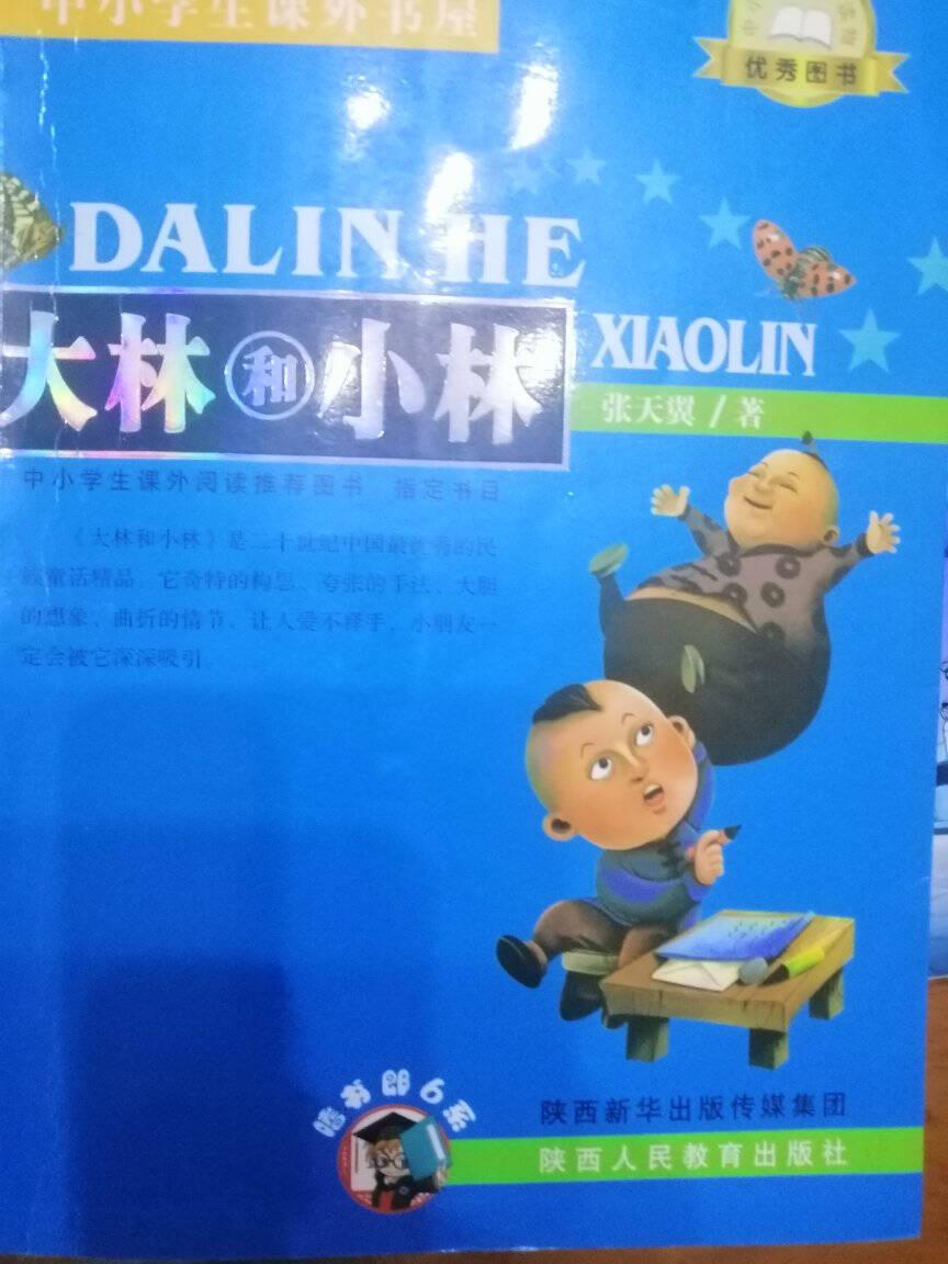 宝葫芦的秘密/四年级下册选篇快乐读书吧爱阅读课程化丛书儿童文学名著无障碍彩插版