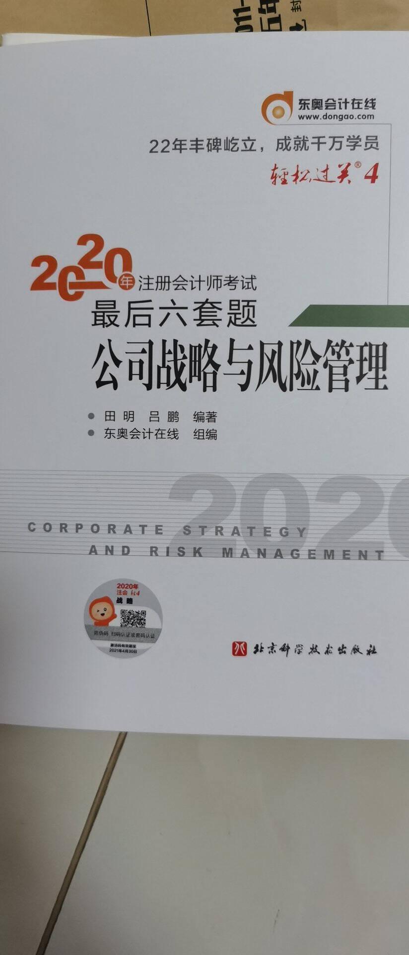 东奥会计在线注册会计师2020教材CPA税法轻松过关42020年注册会计师考试考前最后六套题