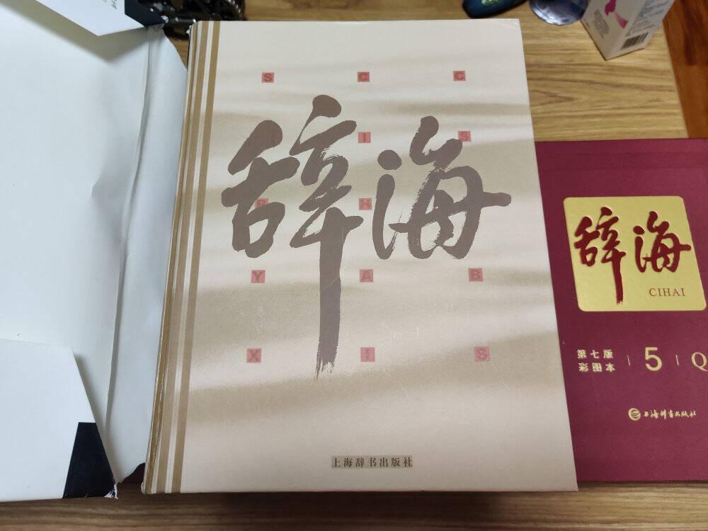 辞海(第七版彩图本)【官方通知延迟出货敬请见谅】