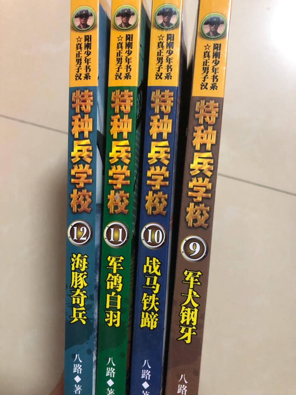 特种兵学校:第七季(套装25-28册)7-14岁