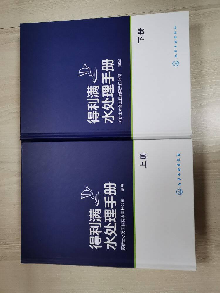 正版书籍得利满水处理手册:上、下册苏伊士水务工程有限责任公司编环境工程和给水排水专业的工程设计