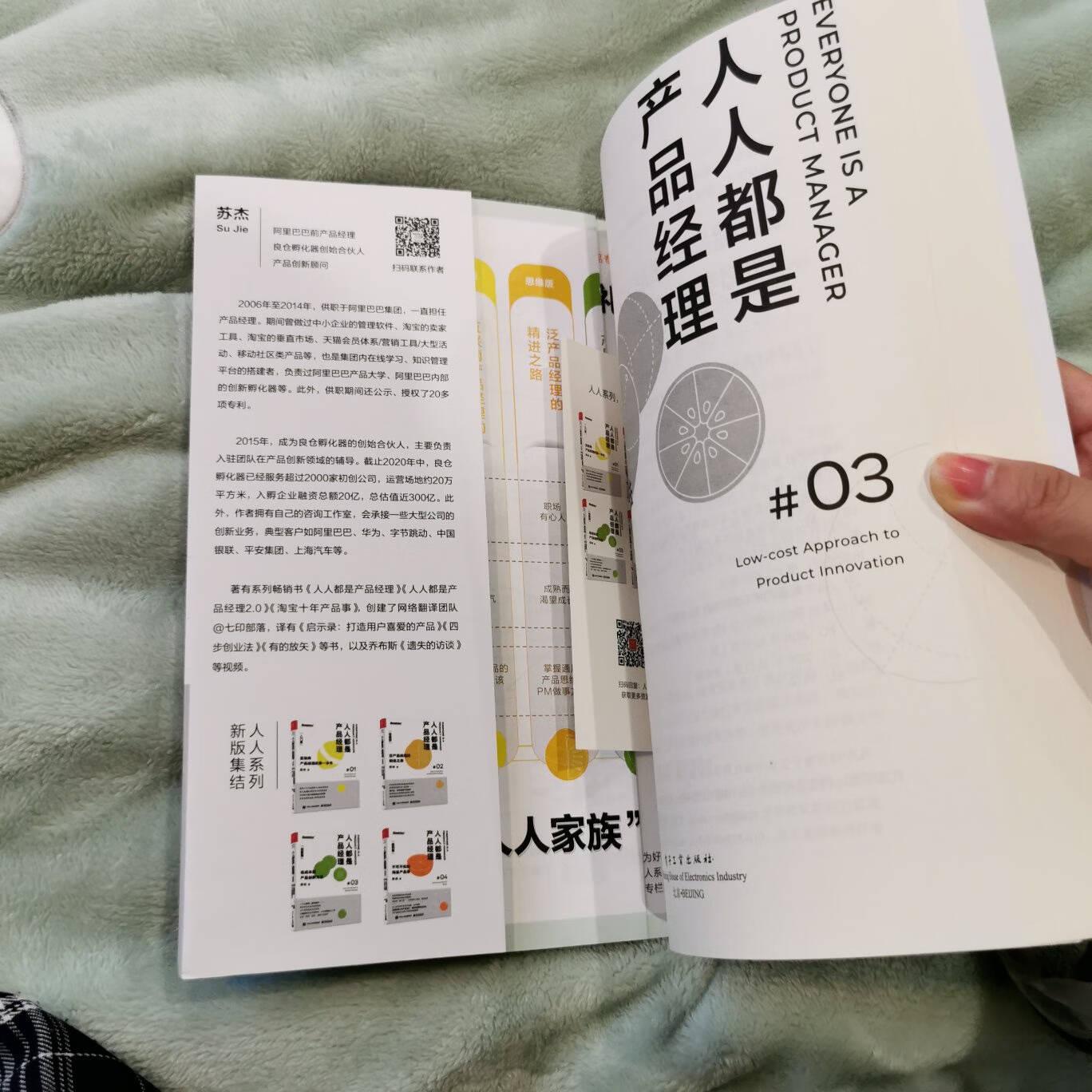 【樊登推荐】疯传+传染(经典平装套装共2册)