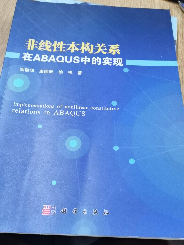 非线性本构关系在ABAQUS中的实现