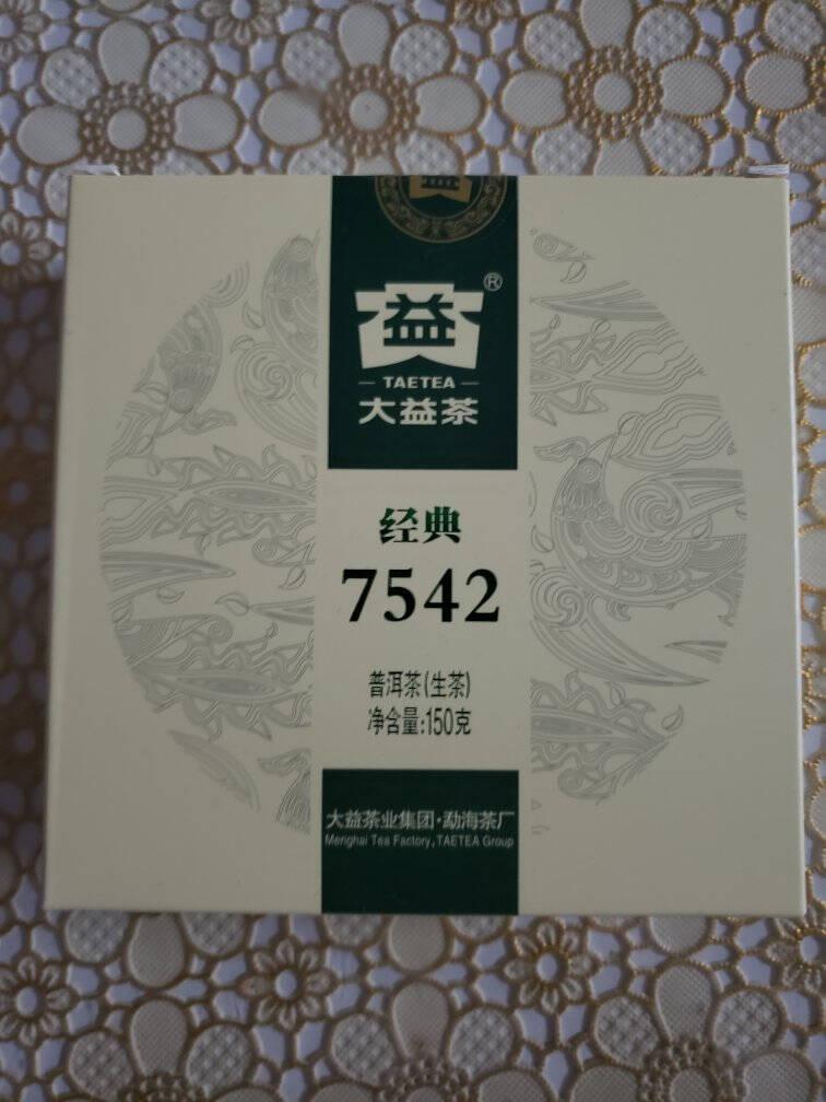 大益(TAETEA)中华老字号7572经典标杆熟茶150g口粮茶1801/2001批次随机