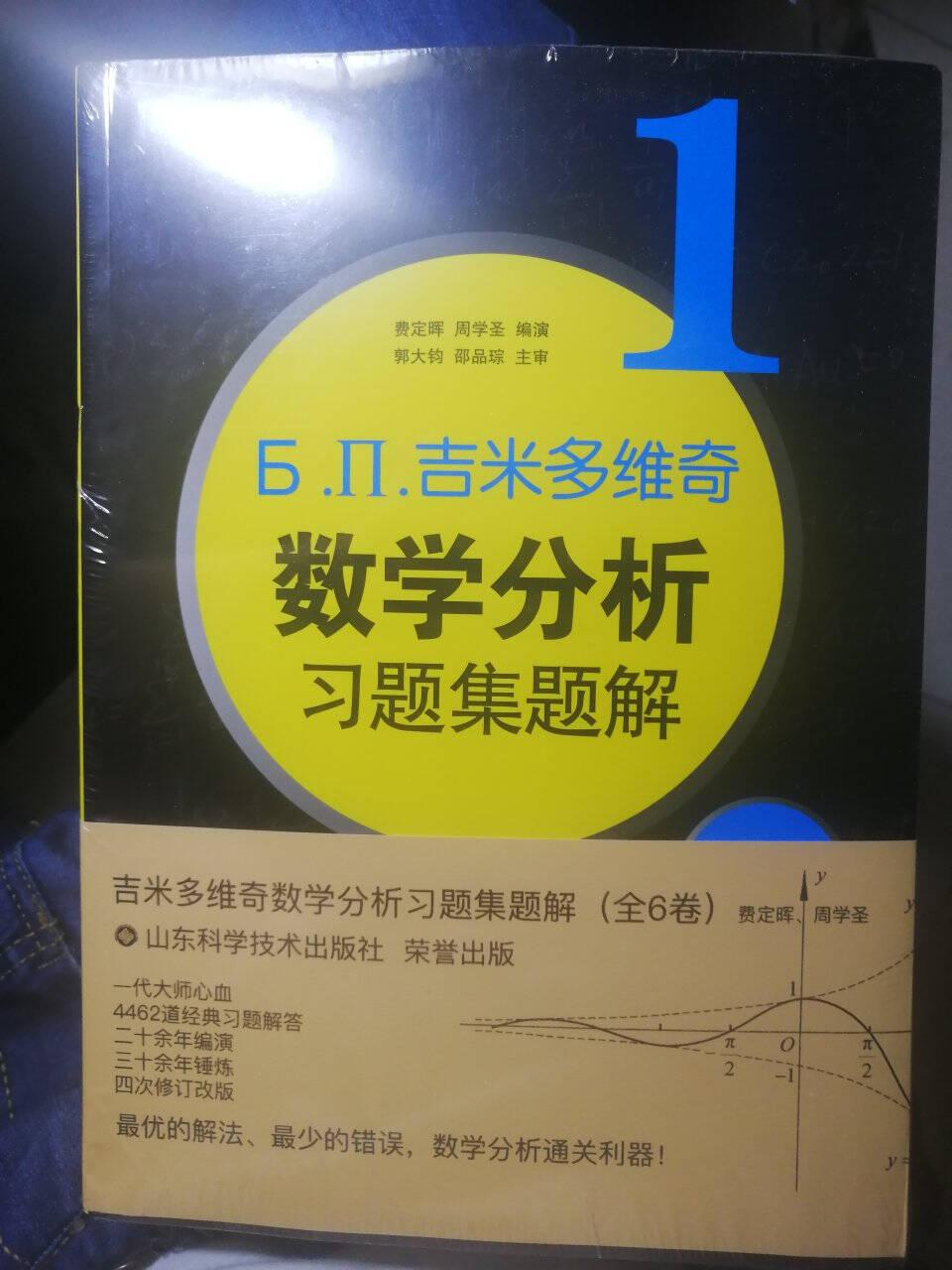 吉米多维奇数学分析习题集题解(1第4版)吉米套装1-6共6册山东科技出版