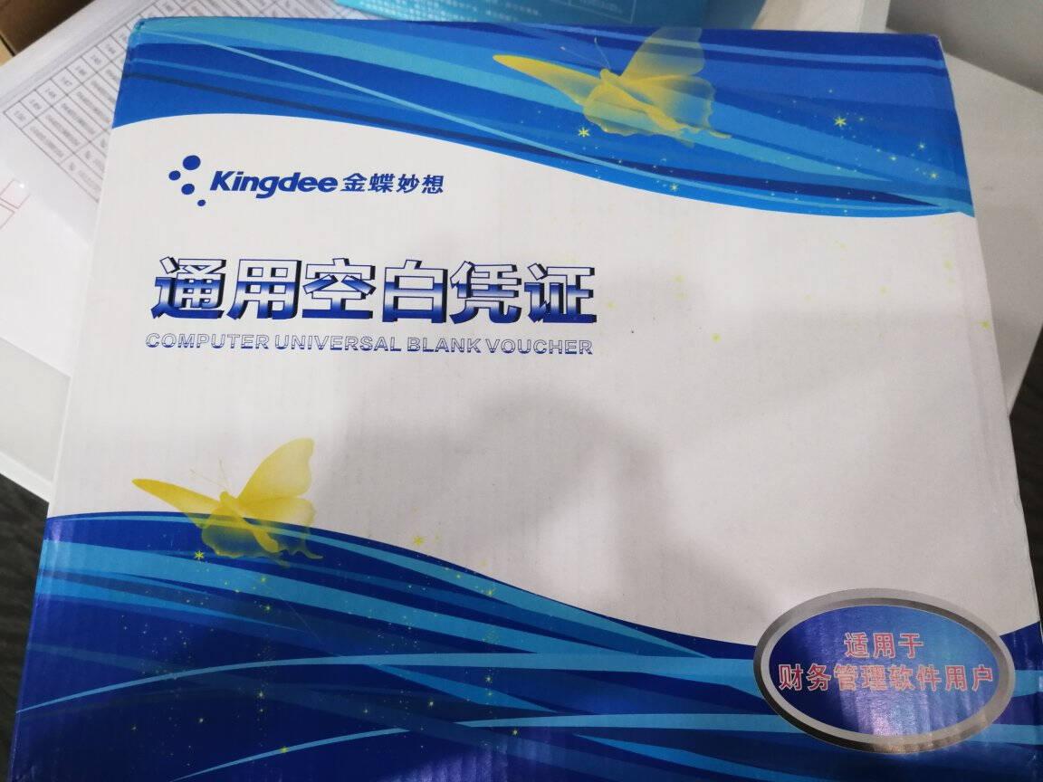 金蝶kingdee凭证封面发票版财务装订凭证封皮带包角243*142mm100套/包