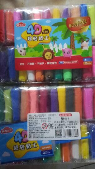 晨光(M&G)文具24色超轻粘土彩泥4D橡皮泥儿童手工DIY玩具(适合3岁以上)AKE03987