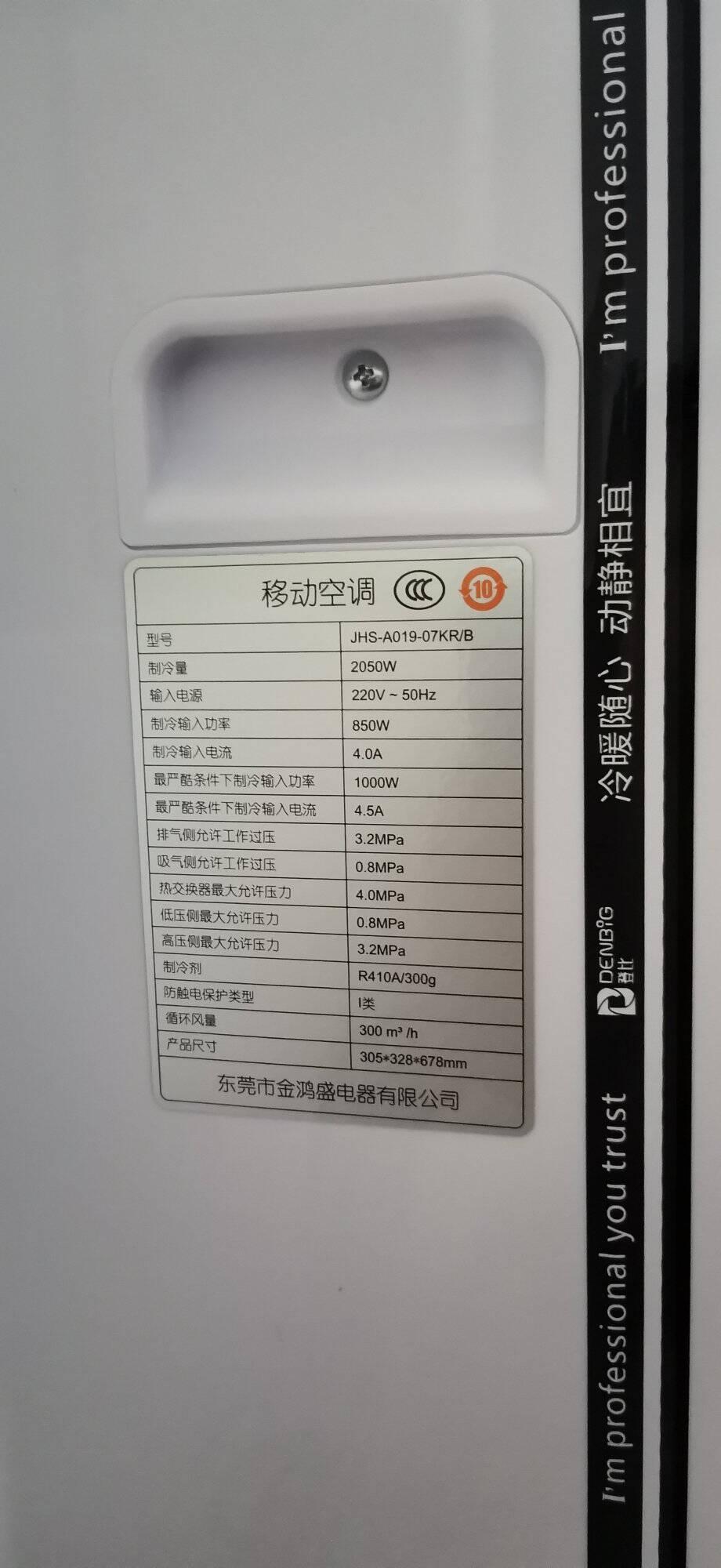 登比(DENBIG)移动空调单冷1P家用厨房免安装一体机小空调A019-07KR/B