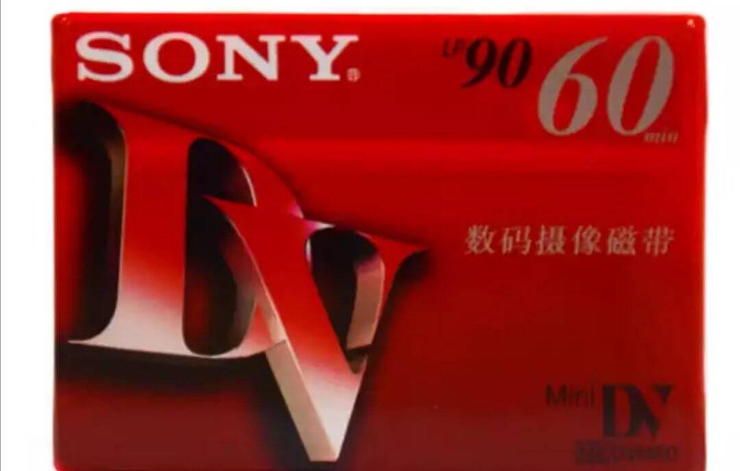 索尼(SONY)DV带数码摄像带MiniDV磁带录像带DV带一盘