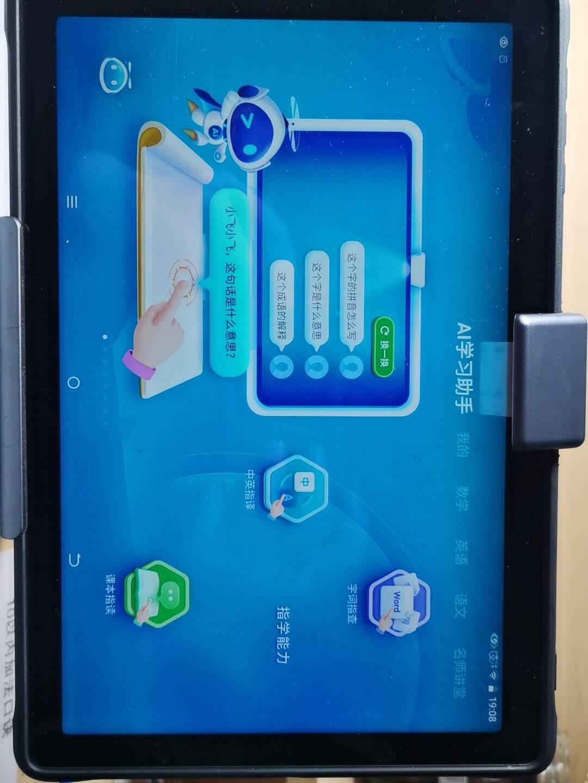 科大讯飞(iFLYTEK)科大讯飞学习机X2Pro小学初中高中早家教机学生平板电脑英语点读护眼学习【旗舰新品-讯飞学习机X2Pro】