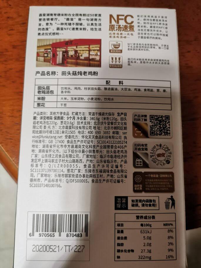 霸蛮苗家酸汤脆骨粉湖南米粉方便速食宵夜米线常德米粉238.6g/盒
