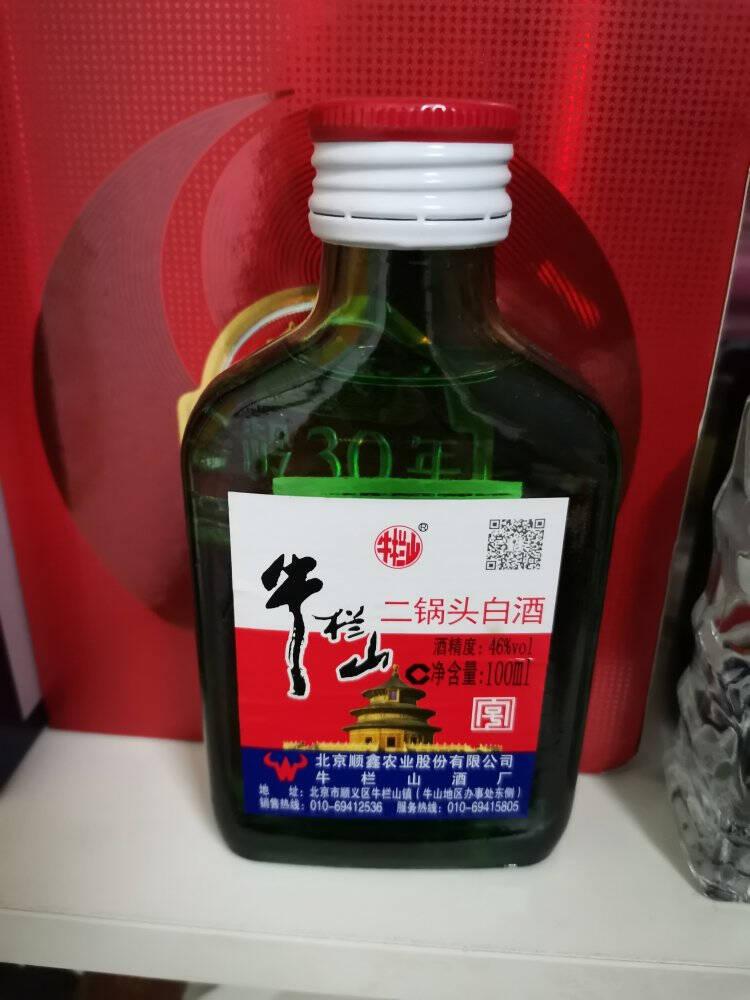 【旗舰店】牛栏山二锅头小扁二46度清香型100ml单瓶装