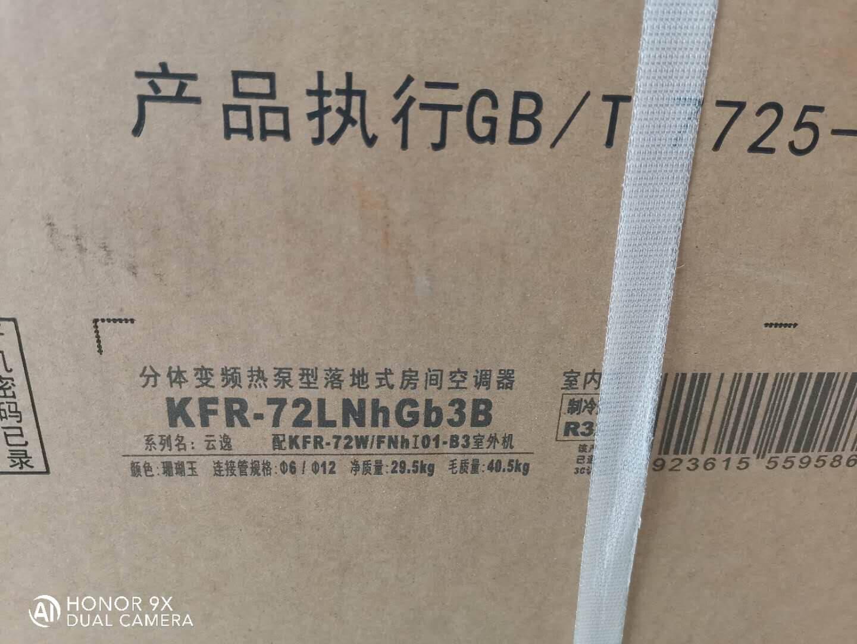 格力(GREE)3匹云逸新能效变频快速冷暖自清洁客厅圆柱空调立式柜机KFR-72LW/NhGb3B