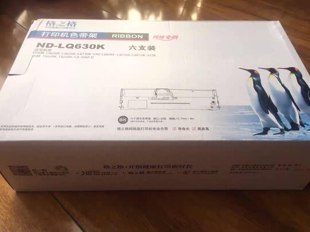 格之格LQ630K/LQ730K色带6支装适用爱普生LQ610KLQ635KLQ730KLQ735KLQ80KFLQ615K针式打印机色带架