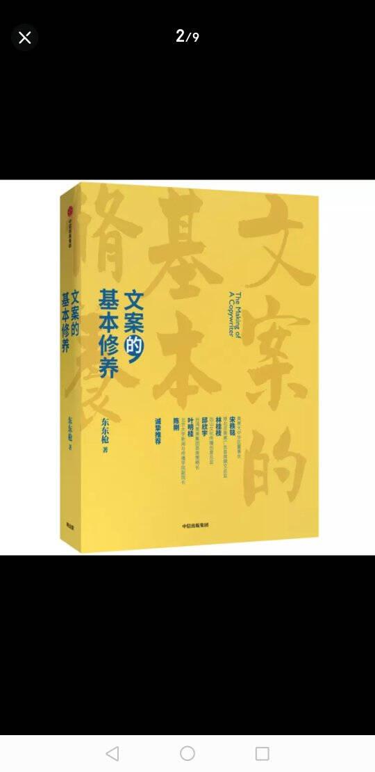 文案的基本修养东东枪六里庄遗事、俗话说、鸳鸯谱、拿不动的世界作者中信