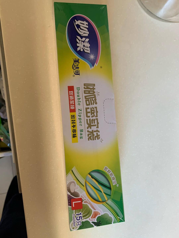 妙洁大号密封袋15只加厚食品级自速封口PE保鲜啪嗒密实袋保险冰箱厨房室内外用品