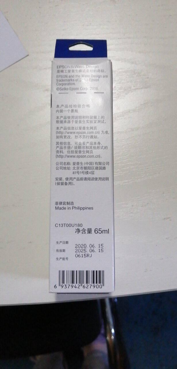 爱普生(EPSON)004系列原装墨水洋红色(适用机型L111X/L310X/L311X/L315X/L316X系列及L5198)