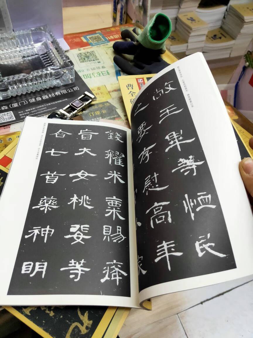 欧阳询九成宫醴泉铭/传世碑帖精选