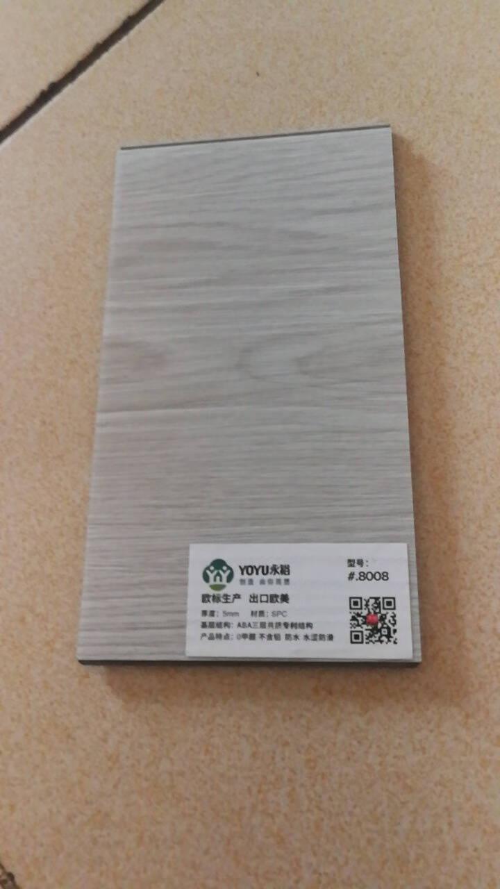 永裕地板锁扣地板强化复合石塑地板防水无醛地板福袋安装查询估价邮费运费补差