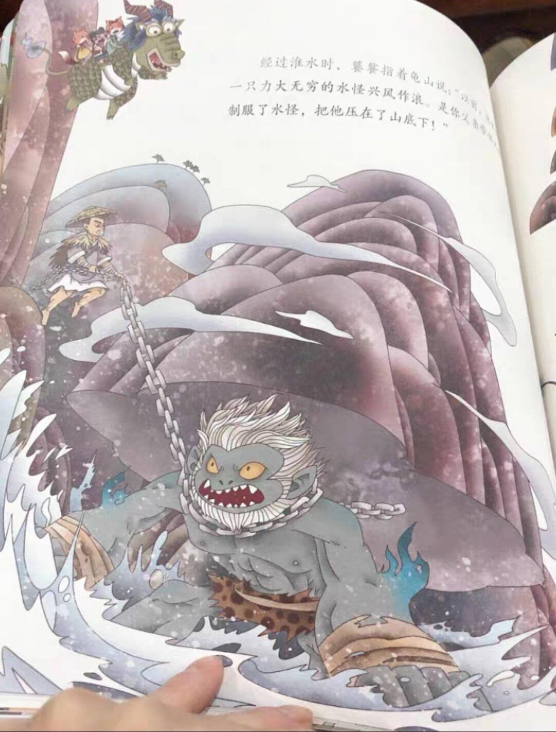 小狐狸勇闯《山海经》(套装共7册)