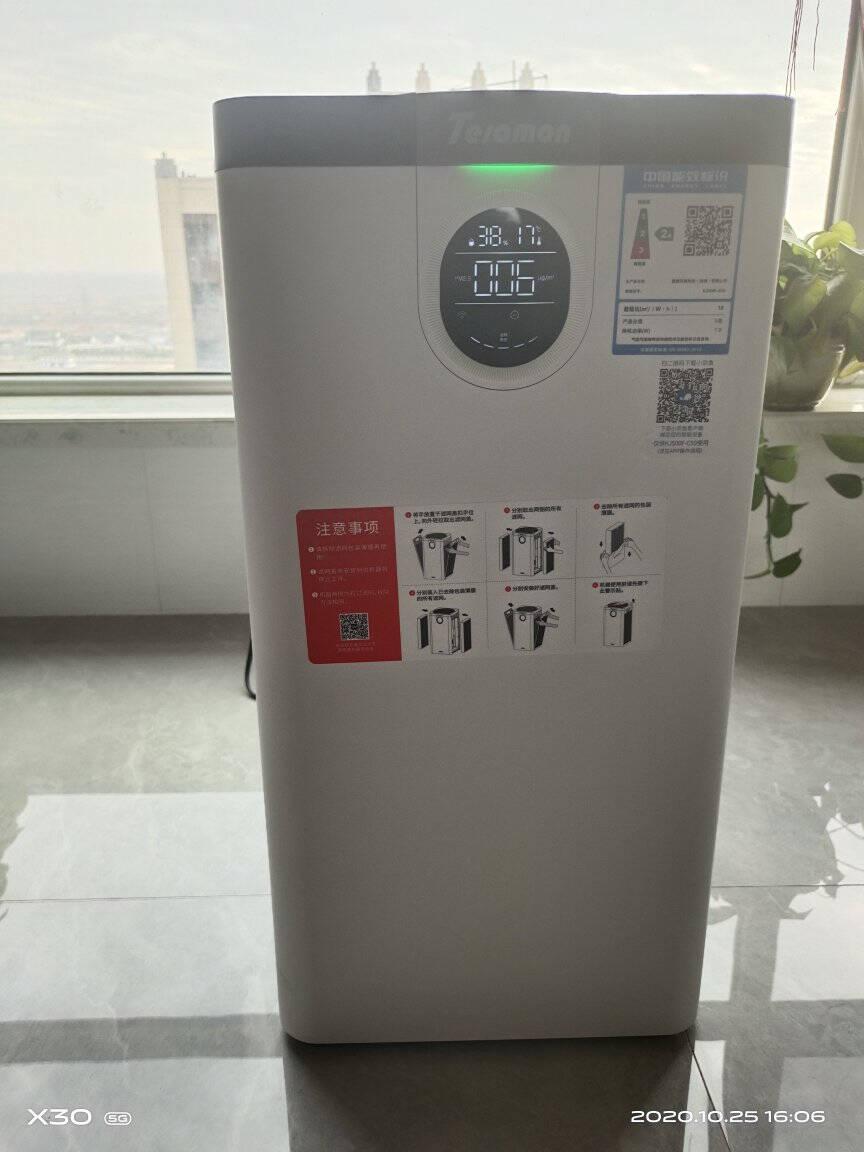 Telamon泰拉蒙C50空气净化器家用卧室静音智能除甲醛除雾霾除菌除花粉除烟尘