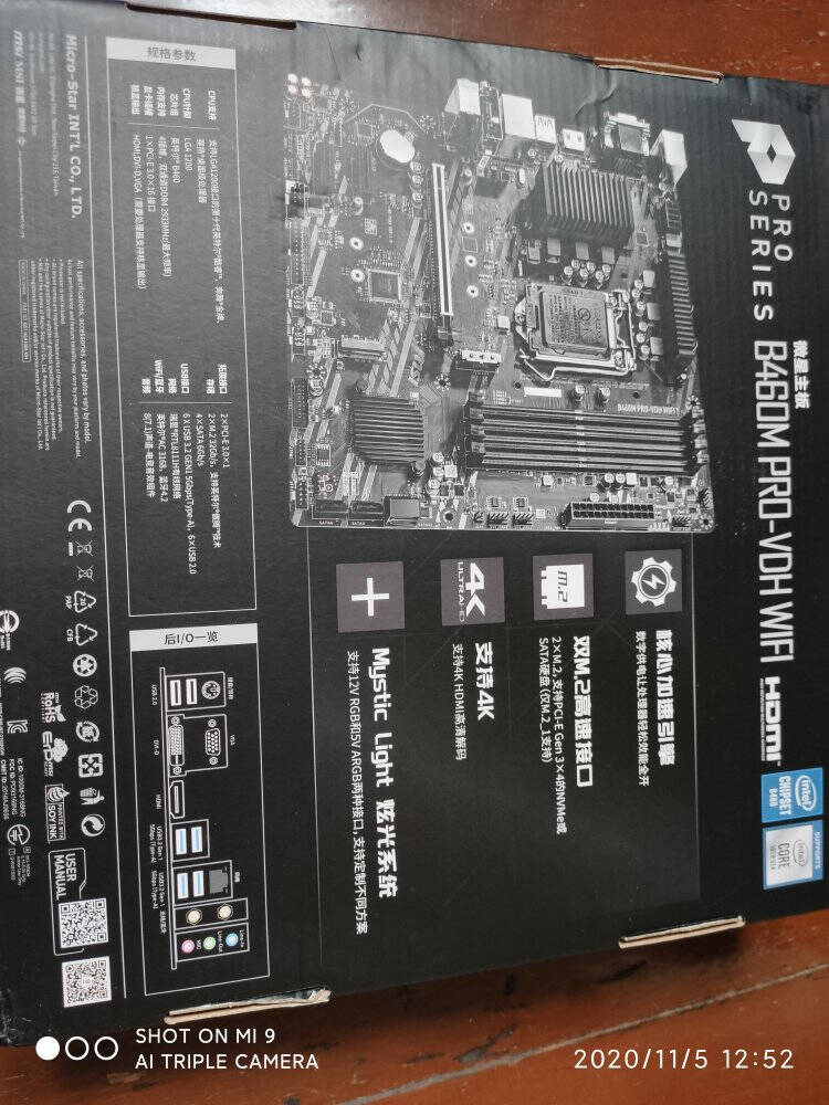 微星MSIB460MPRO-VDHWIFI电脑主板10400/10400F/10500/10700(INTELB460/LGA1200)