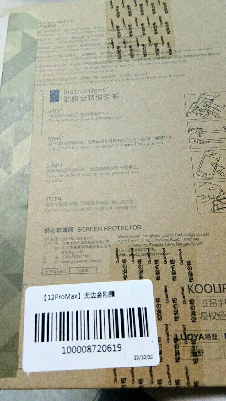 KOOLIFE苹果12ProMax钢化膜iphone12ProMax手机钢化膜无边高清全屏全覆盖防爆防指纹玻璃贴膜