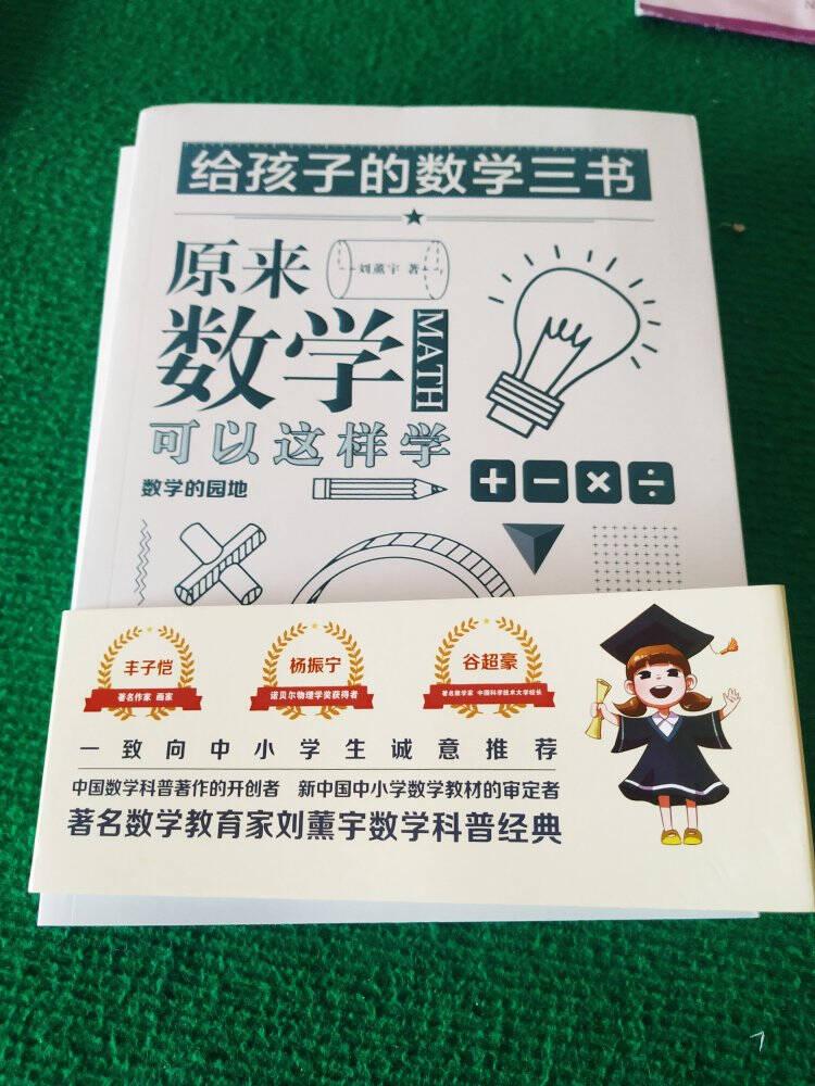 给孩子的数学三书全3册6-15岁刘薰宇原来数学可以这样学数学的园地马先生谈数学