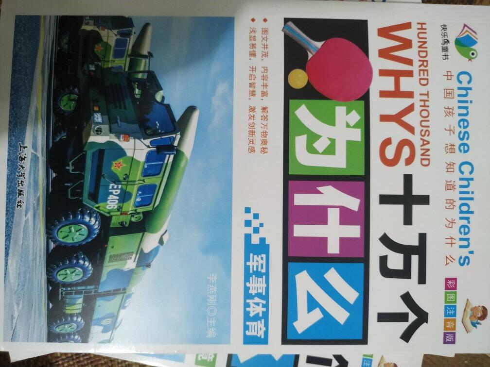 【全8册】彩图注音版美绘本:中国孩子想知道的十万个为什么6-12岁课外阅读书籍套装8册
