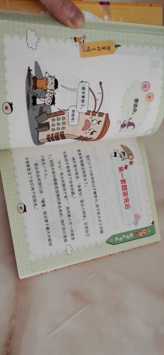 米小圈漫画成语套装共5册(鸡飞蛋打+狐假虎威+画蛇添足+马不停蹄+漫画成语游戏)