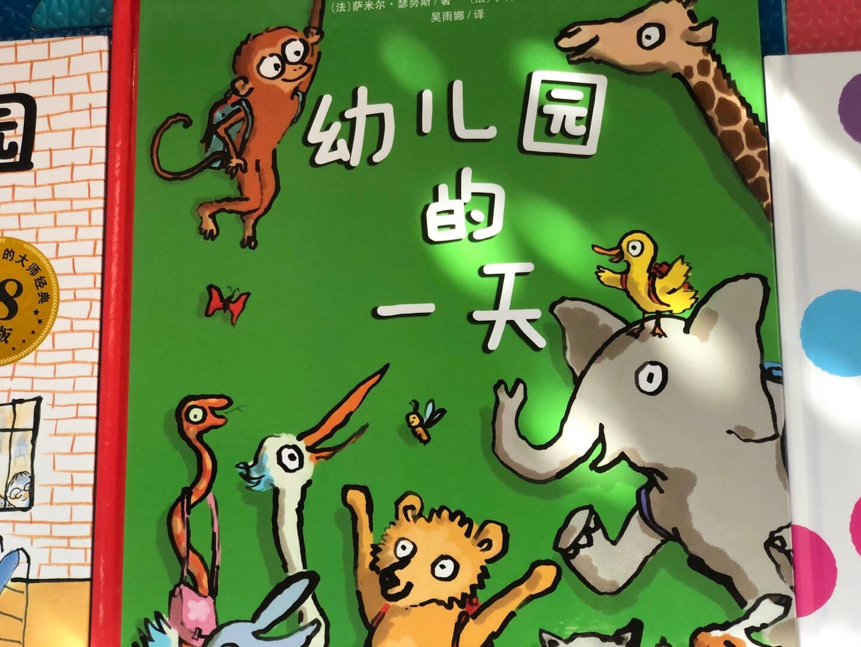 我爱幼儿园系列(第3版)