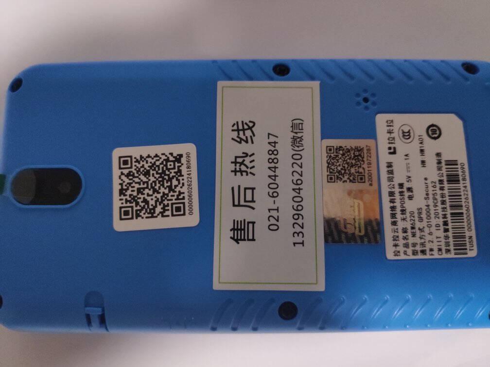 拉卡拉个人支付呗花微信收款机收银机小白盒支付盒子白条收款收钱宝盒收钱吧扫码机器实时移动卡拉卡扫码枪2021新款(GPRS+WIFI)电签版蓝色