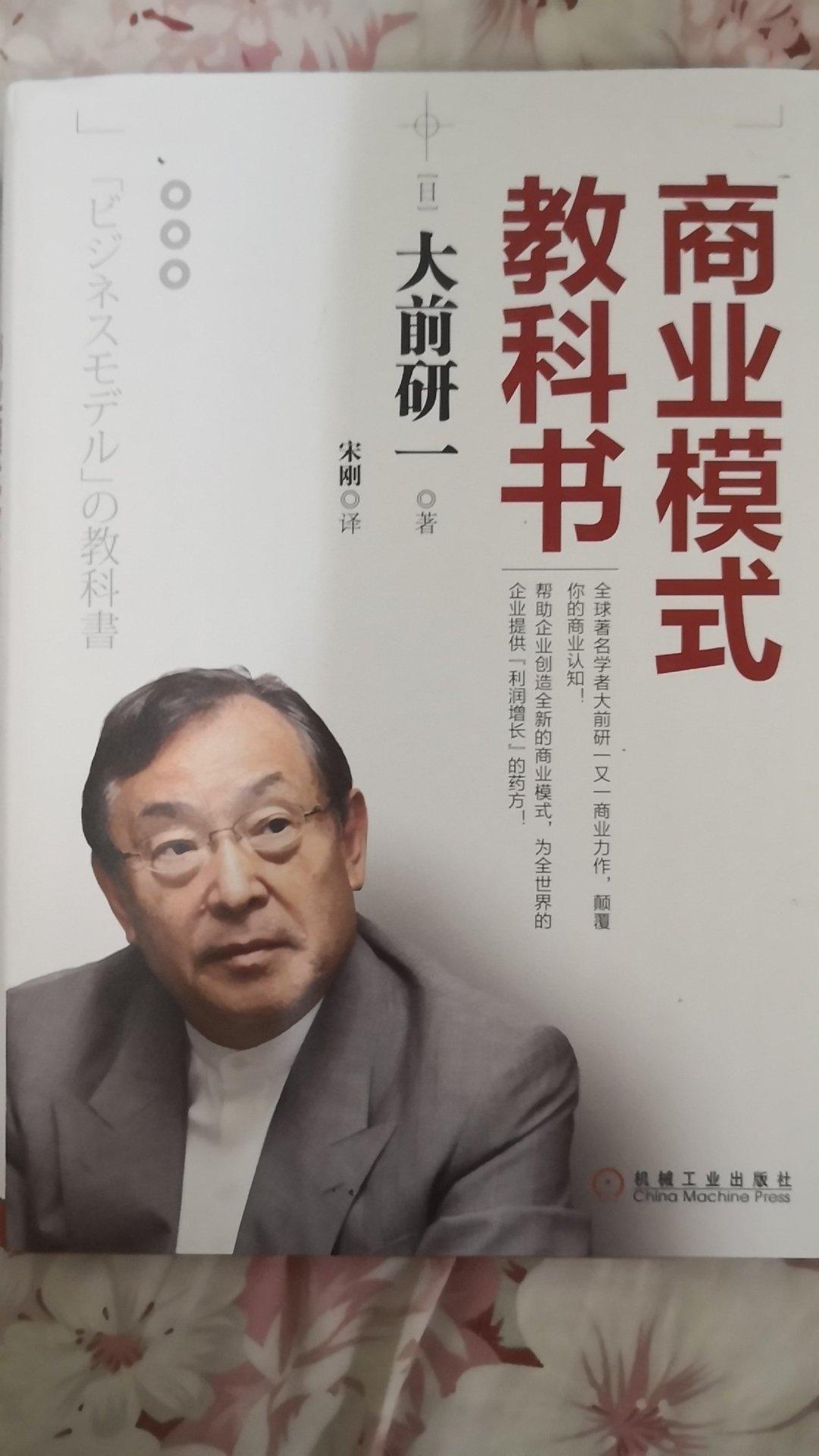 前 研一 大 根本在說台灣阿!大前研一:不婚不生、不買房滿街的小七,讓日本年輕人喪失物欲和成功欲-非讀BOOK|商周