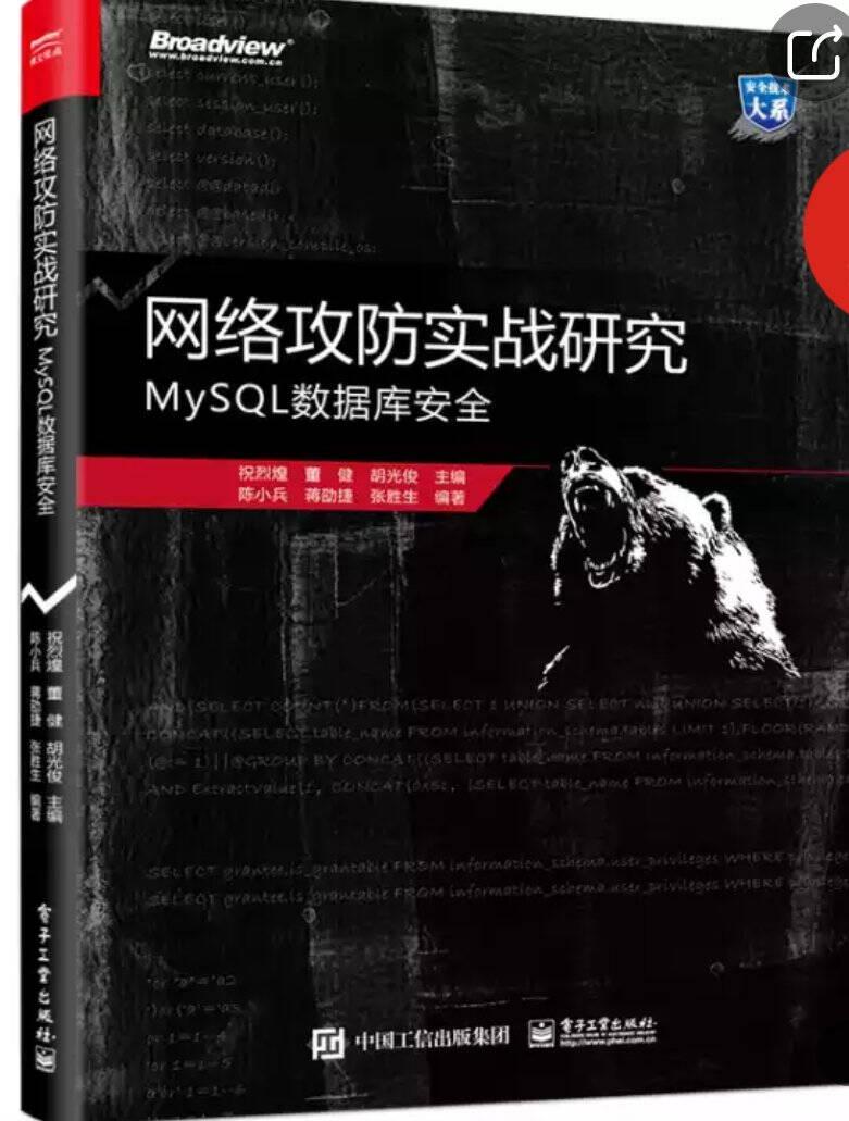 网络攻防实战研究:MySQL数据库安全(博文视点出品)