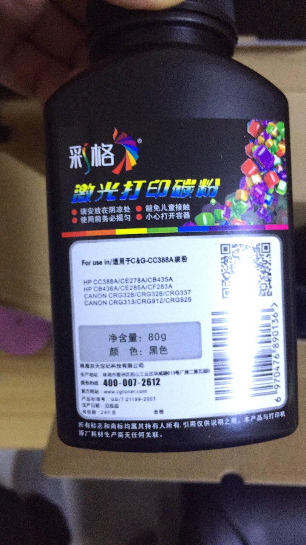 彩格hp88ACC388A易加粉硒鼓碳粉套装(适用惠普M126nwM128fpM128fn墨盒M128FWM126A1139P1008)