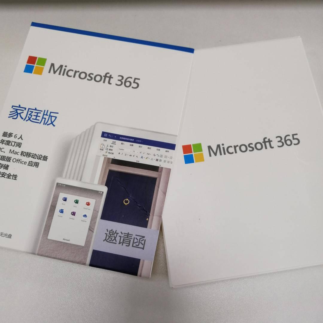 微软Microsoft365家庭版彩盒包装|1年订阅至多6人正版高级Office应用1T云存储PC/Mac/移动设备通用