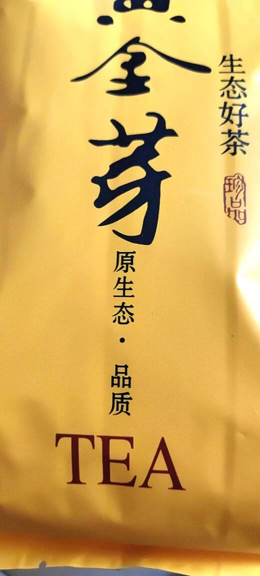 安吉珍稀白茶黄金芽茶叶2020新茶黄金茶正宗浓香绿茶叶50G多规格实惠袋装50克【亏本试喝】
