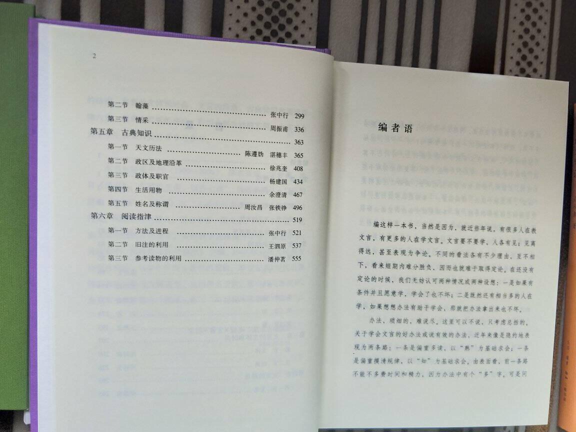 大师教你学语文:学生语文经典五书