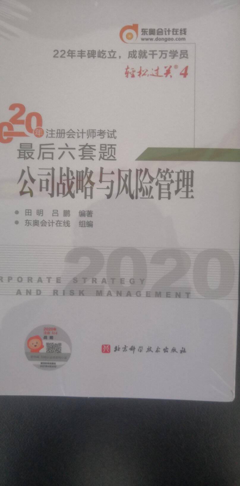 东奥会计在线注册会计师2020教材CPA公司战略与风险管理轻松过关42020年注册会计师考试考前最后六套题